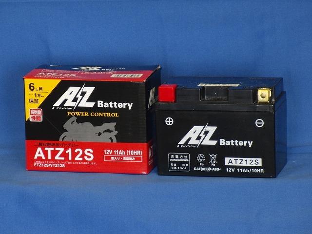 AZバッテリー 【ATZ12-S】【二輪車用 バイク用 MFバッテリー】【smtb-k】