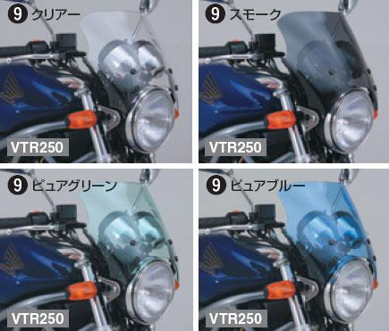 DAYTONA ブラストバリア【スクリーン】 スクリーン&車種専用ステーセット #61380:VTR250(98-07)※MC33【smtb-k】