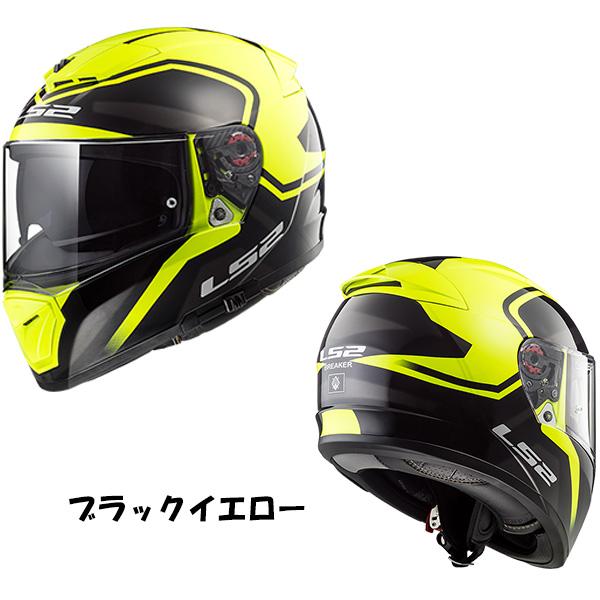 LS2 ヘルメット BREAKER ブラックイエロー 【エルエスツー ブレーカー】【smtb-k】