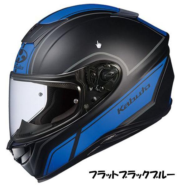 【メーカー生産終了】OGKカブト Aeroblade-5 ヘルメット SMART【フラットブラックブルー】【オージーケーカブト バイク用 フルフェイスヘルメット エアロブレード5 スマート】【smtb-k】
