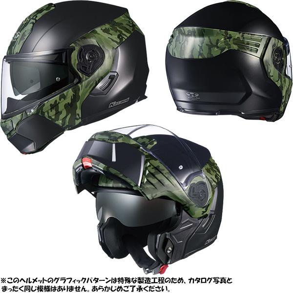 OGKカブト KAZAMI ヘルメット CAMO【フラットブラック/グリーン】【オージーケーカブト バイク用 システムヘルメット カザミ カモ】【smtb-k】