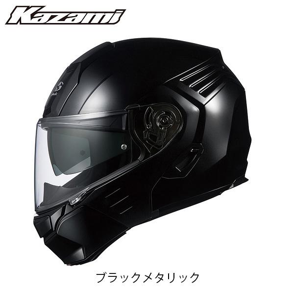 OGKカブト KAZAMI ヘルメット 【ブラックメタリック】【オージーケーカブト バイク用 システムヘルメット カザミ】【smtb-k】