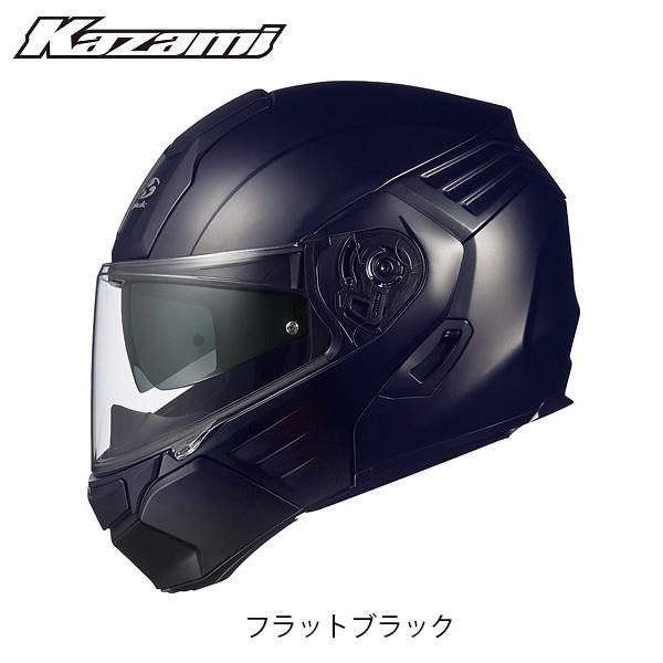OGKカブト KAZAMI ヘルメット 【フラットブラック】【オージーケーカブト バイク用 システムヘルメット カザミ】【smtb-k】