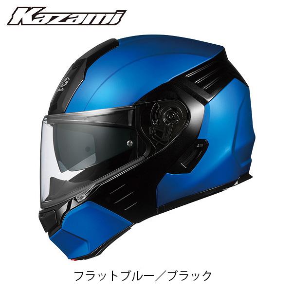OGKカブト KAZAMI ヘルメット 【フラットブルー/ブラック】【オージーケーカブト バイク用 システムヘルメット カザミ】【smtb-k】
