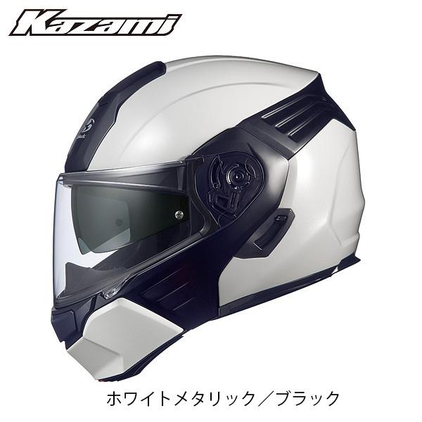 OGKカブト KAZAMI ヘルメット 【ホワイトメタリック/ブラック】【オージーケーカブト バイク用 システムヘルメット カザミ】【smtb-k】