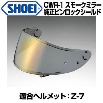 ショウエイ ミラーシールド チタンブルー SKY SHOEI CNS-1 【あす楽対応】 GT-Air NEOTEC 【SKY】