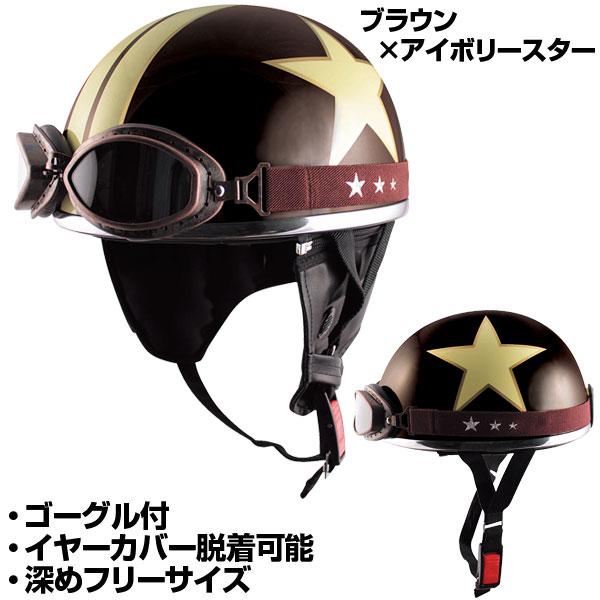TNK工業 CL-950DX ハーフヘルメット【ゴーグル付・ビンテージスタイル・フリーサイズ(深め)】【SPEEDPIT スピードピット バイク用 CL950】