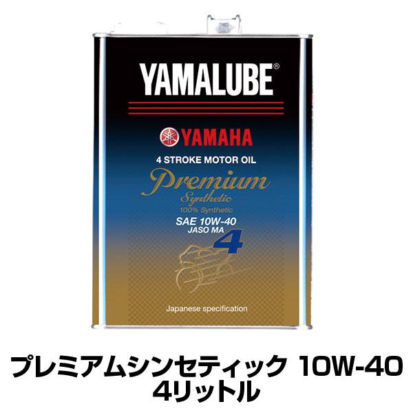 YAMALUBE プレミアムシンセティック【10W-40 4リットル】【YAMAHA ヤマルーブ4ストロークエンジンオイル】