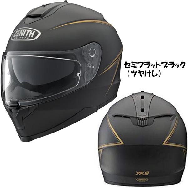 YAMAHA YF-9 ZENITHヘルメット ピンストライプ 【セミフラットブラック(ツヤけし)】【ヤマハ バイク用 フルフェイスヘルメット ロールバーン】【smtb-k】