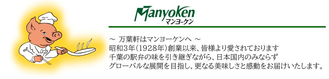 マンヨーケン楽天市場店:宅メシ応援団