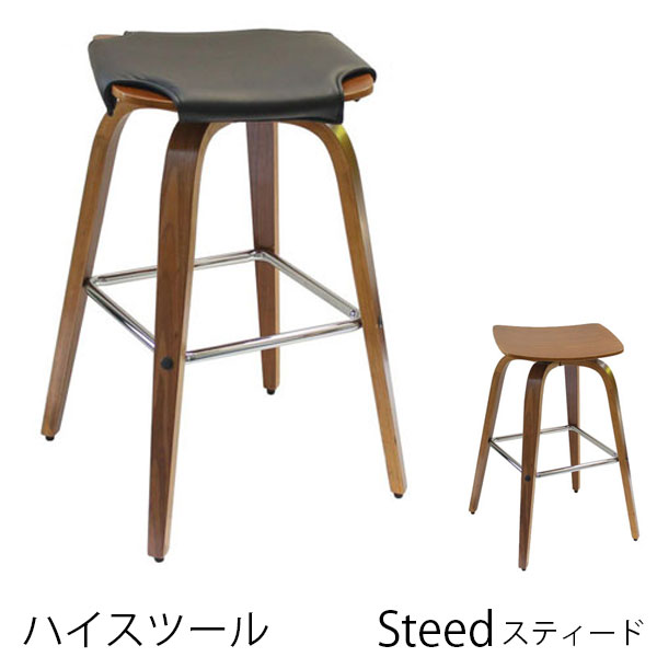 ハイスツール[Steedスティード] b-680-s カウンターチェア バーチェア チェアー スツール アンティーク カウンターテーブル向け バーテーブル向け ブラウン おしゃれ リフル