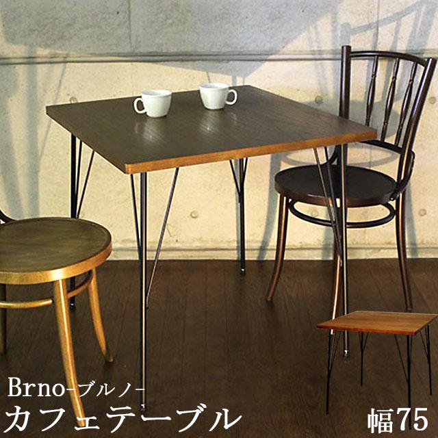 カフェテーブル[brnoブルノ] 幅75 バーテーブル カウンター 角型 アンティーク ブラウン 作業台 アイアン ホーム カフェ 北欧 ミッドセンチュリー おしゃれ リフル