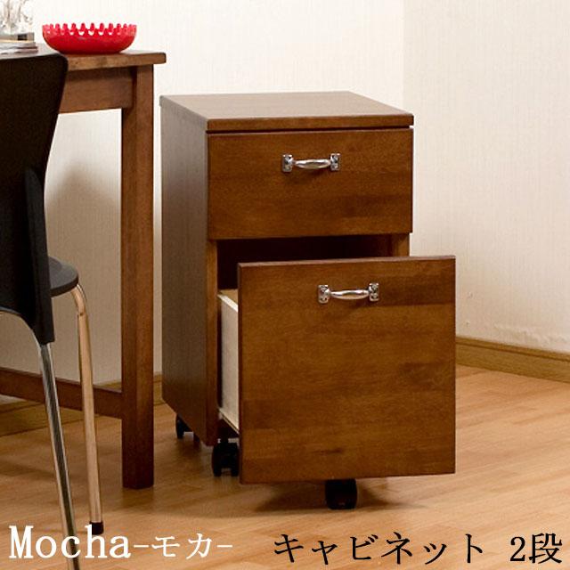 キャビネット[Mocha] mo-d62 mo-d105 mo-90 mo-d72 モカ ブラウン 天然木 省スペース チェスト キャスター 引き出し 北欧 おしゃれ