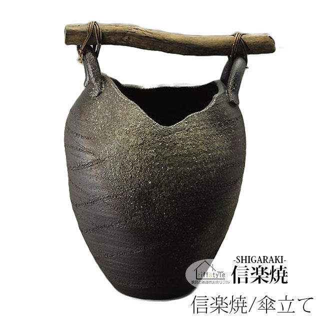 信楽焼きの「傘立て-壷型流木傘立」 伝統工芸品 しがらき 陶器 陶製 和風 玄関 レインラック アンブレラスタンド アンブレララック 産地直送 玄関収納 かさたて 傘たて アンティーク おしゃれ リフル