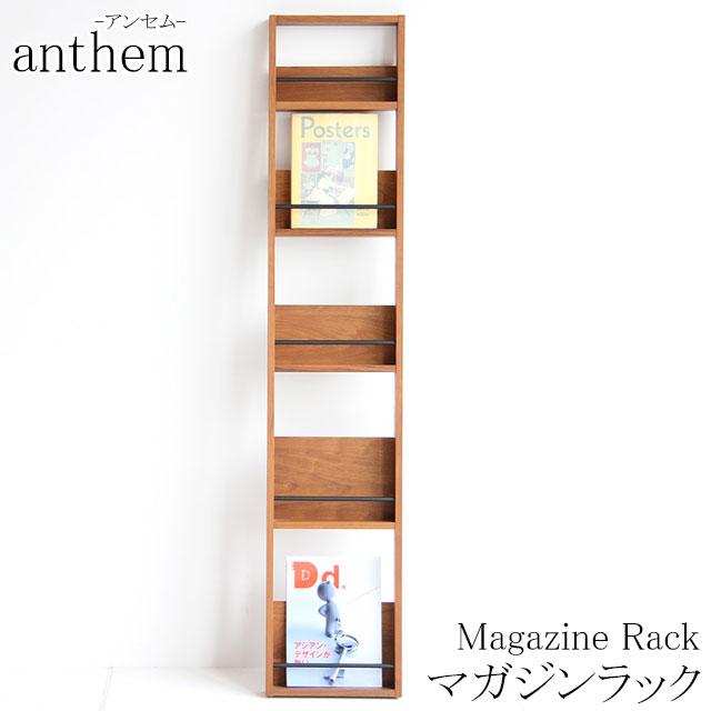 anthemマガジンラック ディスプレイ 収納 雑誌収納 飾り棚 ウォールナット リビング ショップ風 棚付き 壁面 壁掛け ウッド 北欧 おしゃれ リフル