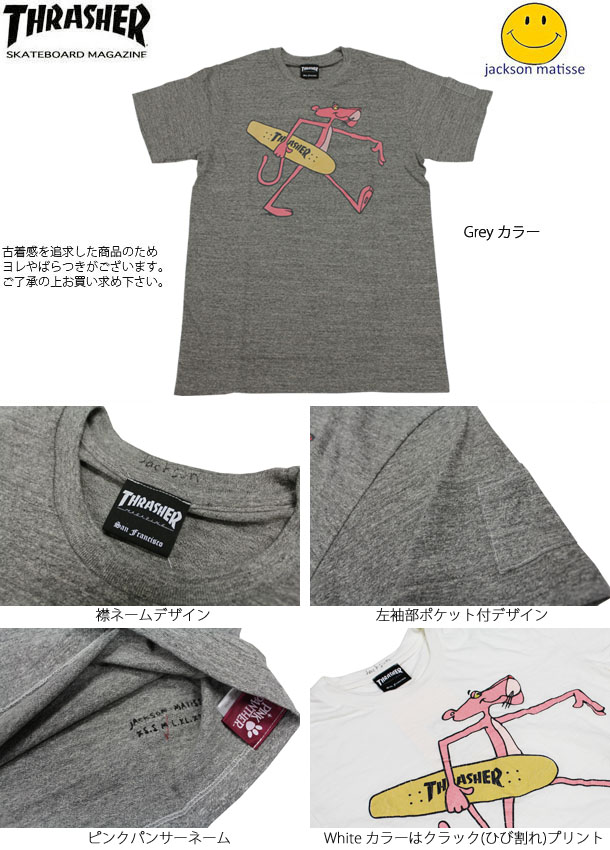 JACKSON MATISSE / THRASHER / The Pink Panther T-SHIRTS