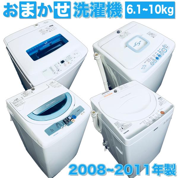 【中古】おまかせ洗濯機 【2008年製~2011年製】【6.1kg~10.0kg】