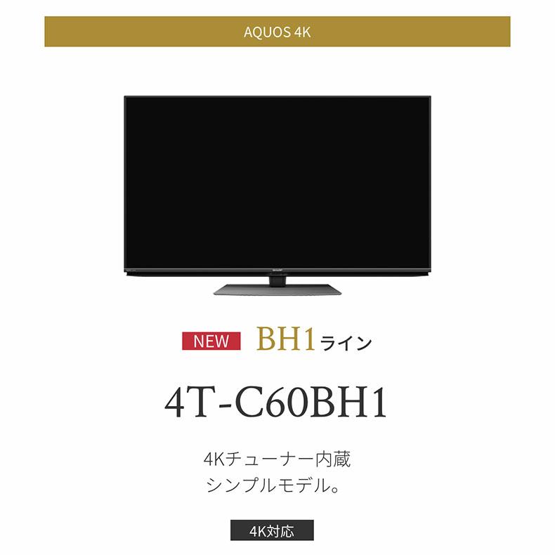 【送料・標準設置費用込】液晶テレビ シャープ 4T-C60BH1 ブラック AQUOS アクオス 60インチ 4K