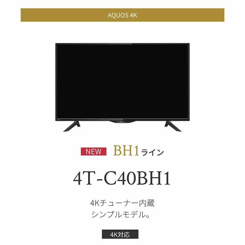 【送料・標準設置費用込】液晶テレビ シャープ 4T-C40BH1 ブラック アクオス AQUOS 40インチ 4K