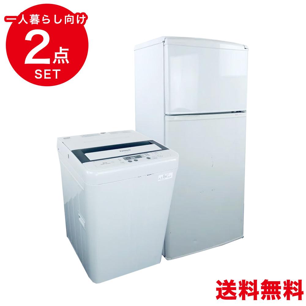 【中古】 家電 セット 2点 冷蔵庫 洗濯機 【2008年製~2017年製】 一人暮らし 新生活 激安 お得 まとめ買い 引っ越し 新生活応援 単身赴任 家電セット
