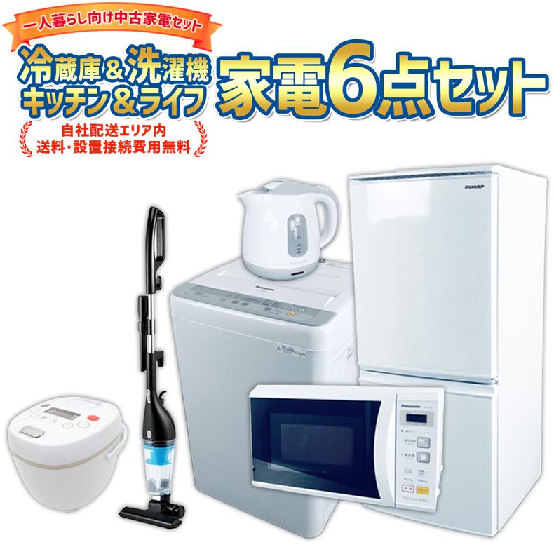 90日保証 生活 家電セット 6点 中古 冷蔵庫 洗濯機 レンジ ケトル 掃除機 炊飯器 地域限定 送料無料 設置無料 新生活応援セット