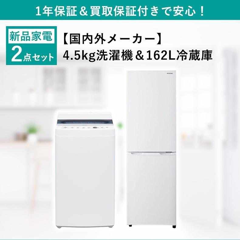 家電セット 一人暮らし 新品 家電2点セット 冷蔵庫 162L アイリスオーヤマ KRD162W 洗濯機 4.5kg ハイアール JW-C45D W 新生活応援セット 新生活 設置込