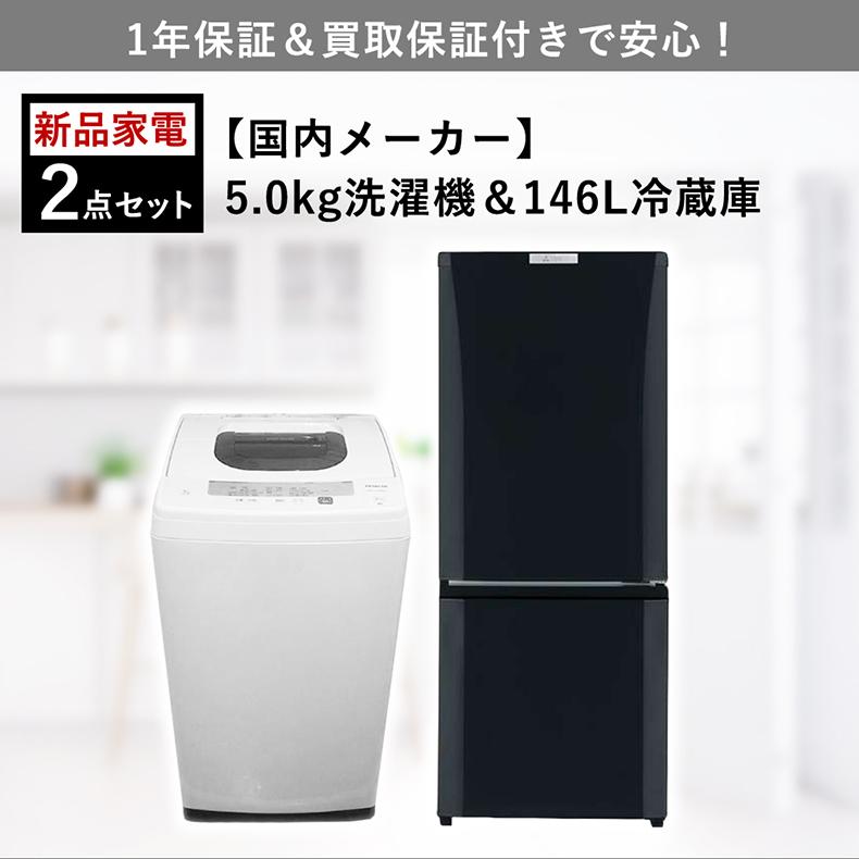 家電セット 一人暮らし 新品 2点セット 冷蔵庫 三菱 146L 洗濯機 日立 5.0kg ブラック 大容量 新生活家電 設置込 おしゃれ 国内メーカー