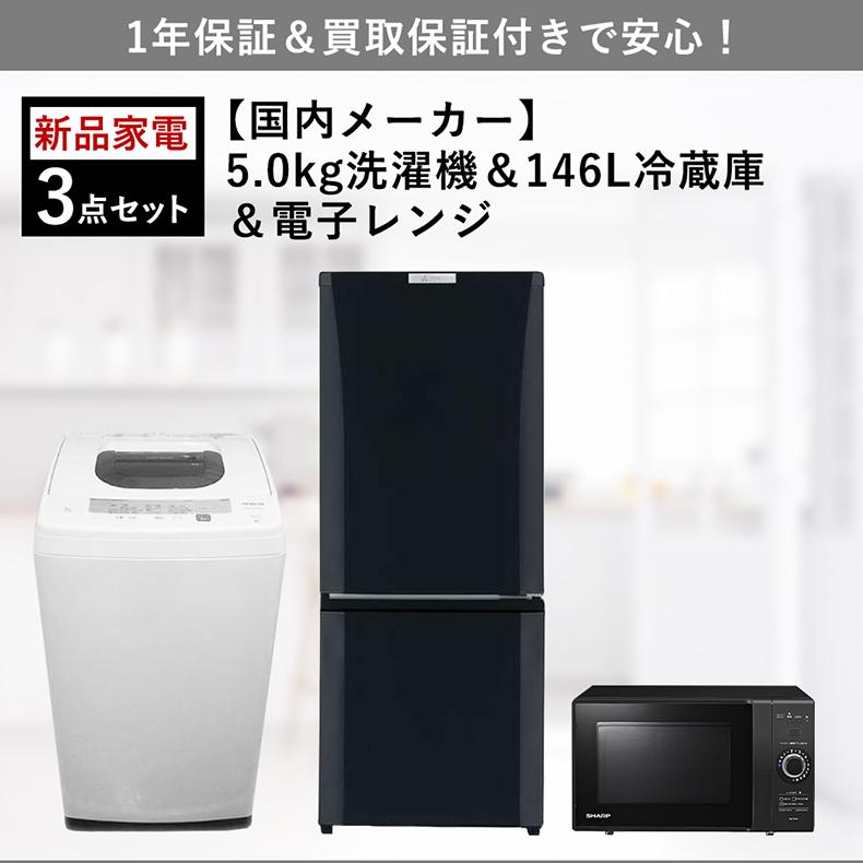 家電セット 一人暮らし 新品 3点セット 冷蔵庫 三菱 146L 洗濯機 日立 5.0kg レンジ シャープ ブラック 新生活家電 大容量 生活家電 単身赴任 静音 おしゃれ スリム