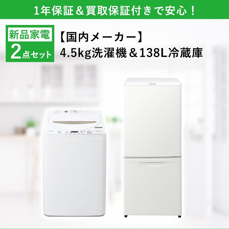 家電セット 一人暮らし 新品 家電2点セット 冷蔵庫 パナソニック 138L 洗濯機 SHARP 4.5kg 生活家電 単身赴任 静音 おしゃれ 設置込