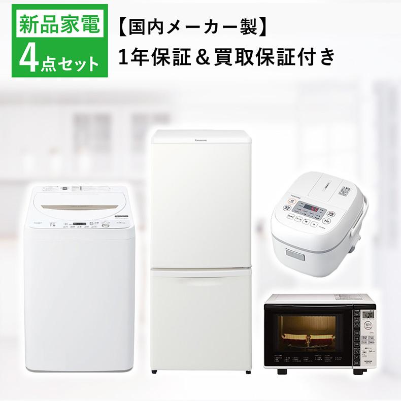 家電セット 一人暮らし 新品 家電4点セット 冷蔵庫 洗濯機 オーブン 炊飯器 Panasonic SHARP HITACHI TOSHIBA 大容量 新生活家電 設置込 生活家電 単身赴任 静音 おしゃれ