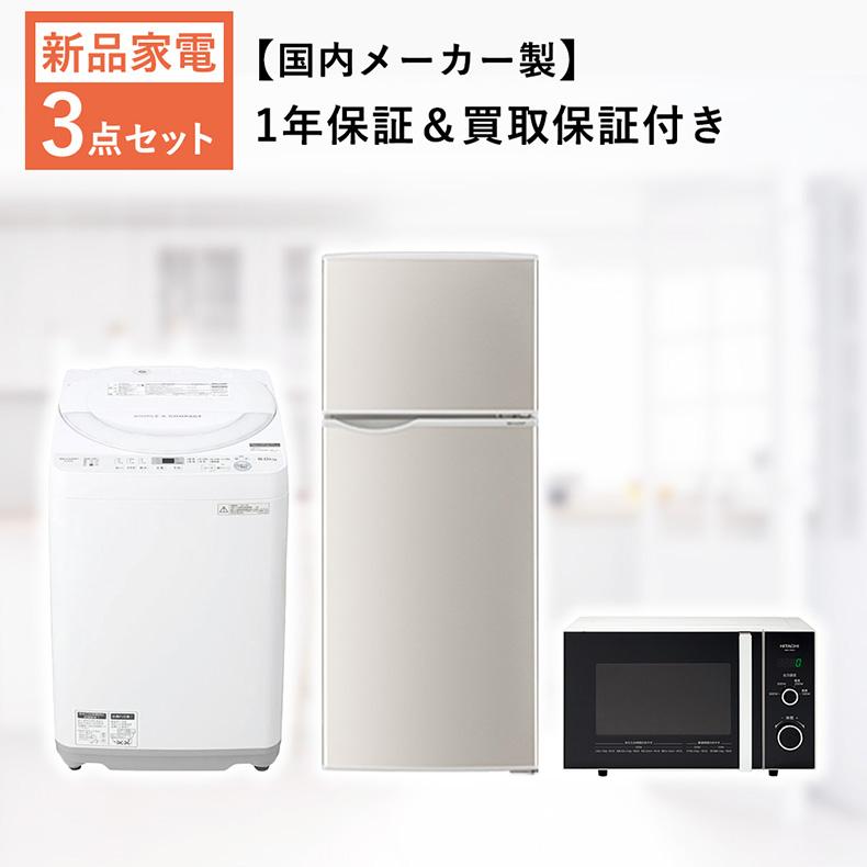 家電セット 一人暮らし 新品 家電3点セット 冷蔵庫 シャープ 128L 洗濯機 東芝 4.5kg レンジ 日立 生活応援セット 新生活 設置込