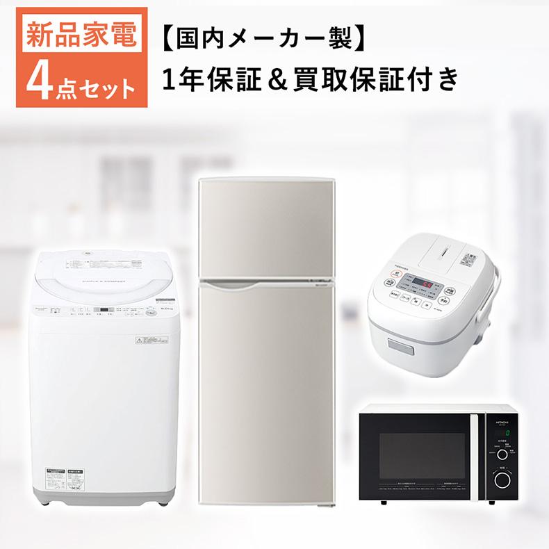 家電セット 一人暮らし 新品 家電4点セット 冷蔵庫 128L 洗濯機 4.5kg レンジ 炊飯器 3合炊き SHARP 東芝 日立 新生活応援セット 新生活 設置込 単身赴任 静音 おしゃれ