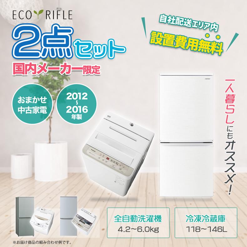 買い替え 引き取り 冷蔵庫 冷蔵庫の買い替え時期はいつ? 寿命・タイミングなど5つのポイント