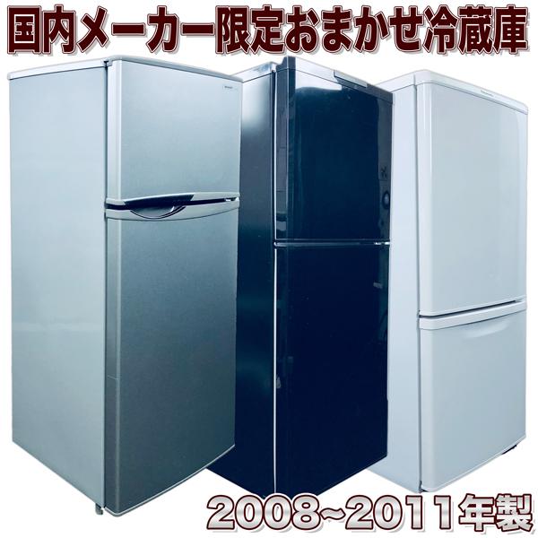 【中古】 人気国内メーカー限定 SHARP Panasonic MITSUBISHI 2ドア冷蔵庫 当店おまかせ 大容量 ボトムフリーザー 霜取り不要 【2008年製~2011年製】 【135~146L】 一人暮らし 単身用 お買得 激安 リユース品 品質 送料無料 地域限定設置費無料