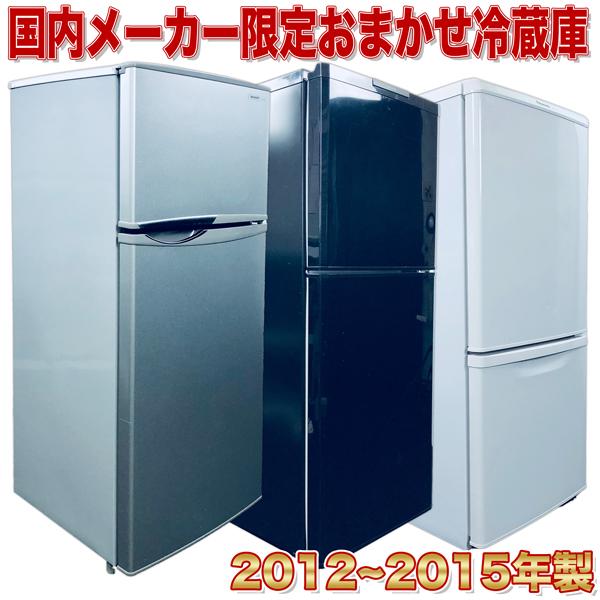 【中古】 人気国内メーカー限定 SHARP Panasonic MITSUBISHI 2ドア冷蔵庫 当店おまかせ 大容量 ボトムフリーザー 霜取り不要 高年式【2012年製~2015年製】 【135~146L】 一人暮らし 単身用 お買得 激安 リユース品 品質 送料無料 地域限定設置費無料