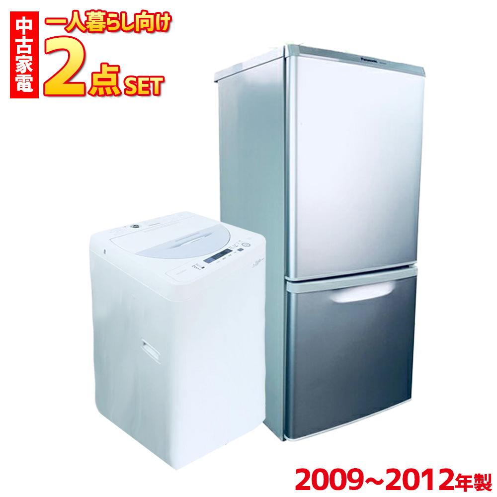 【中古】 家電 セット 2点 冷蔵庫 洗濯機【2009年~2012年製】 一人暮らし 新生活 まとめ買い 楽々おまかせ クリーニング済みで安心♪ 一人暮らし 新生活 激安 お得 まとめ買い 品質 新生活家電 中古家 小型 家電 セット 一人暮らし向け リユース品