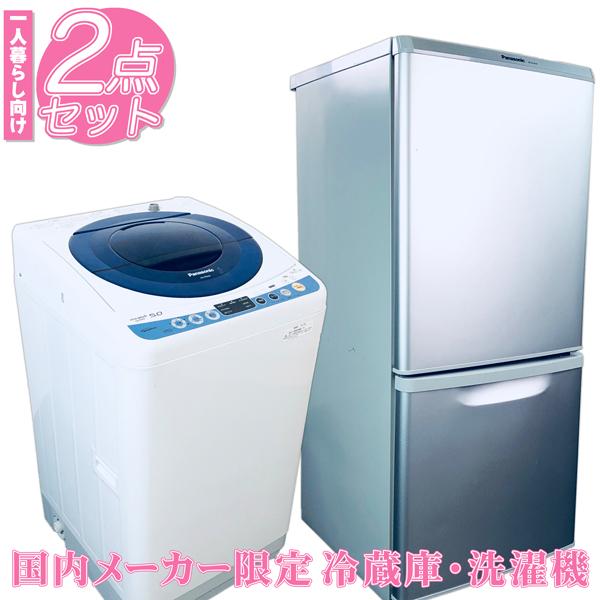 【中古】 家電 セット 2点 冷蔵庫 洗濯機 国内メーカー 限定 【2011年製~2015年製】 一人暮らし 新生活 激安 お得 まとめ買い