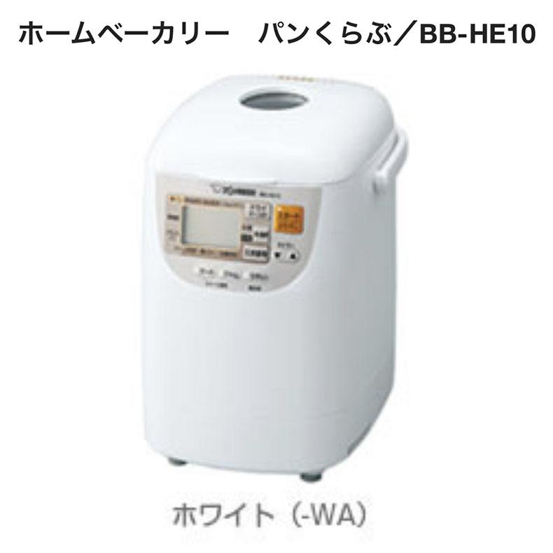ホームベーカリー ZOJIRUSHI 象印 新品 BB-HE10-WA ホワイト パンくらぶ 1斤タイプ パン焼き器 コンパクト 調理家電 キッチン 送料無料