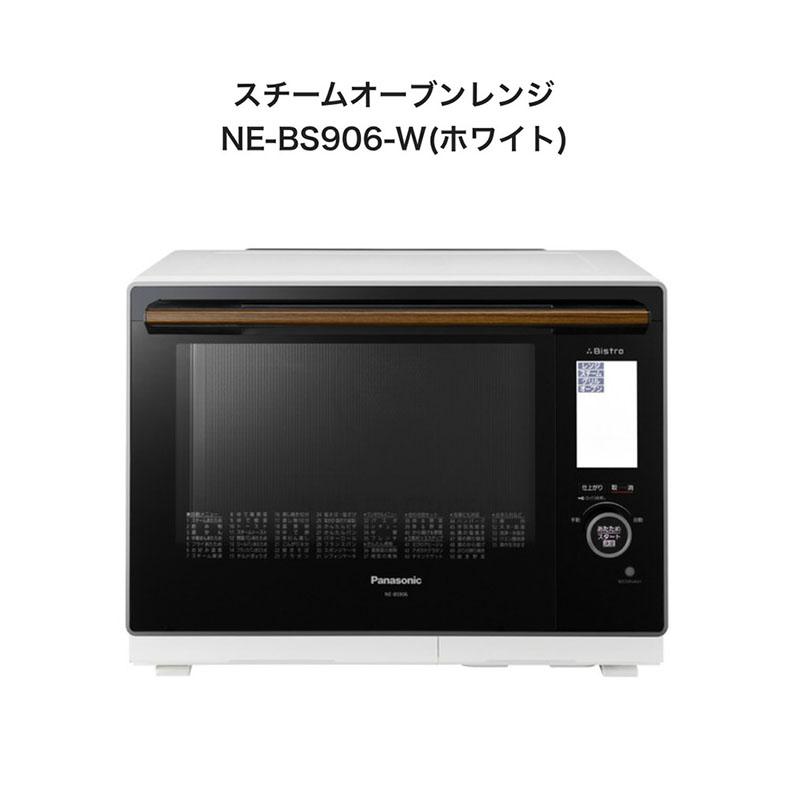 スチームオーブンレンジ パナソニック Panasonic 新品 NE-BS906-W ホワイト 30L Bistro コンベクション2段調理 ファミリー向け キッチン家電 新生活 送料無料