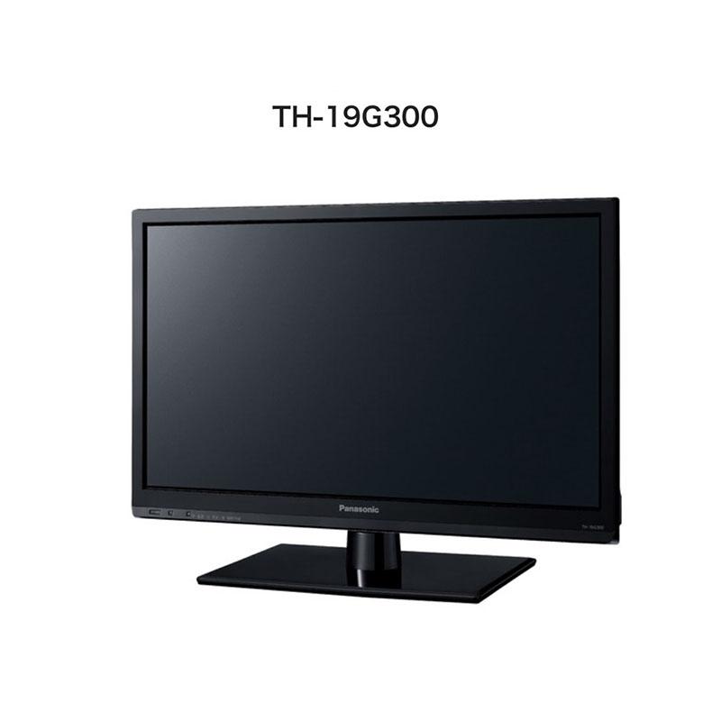 テレビ パナソニック Panasonic VIERA ビエラ 新品 液晶テレビ 19インチ TH-19G300 19V型地上・BS・110度CSデジタルハイビジョン液晶テレビ AV機器 新生活 送料無料