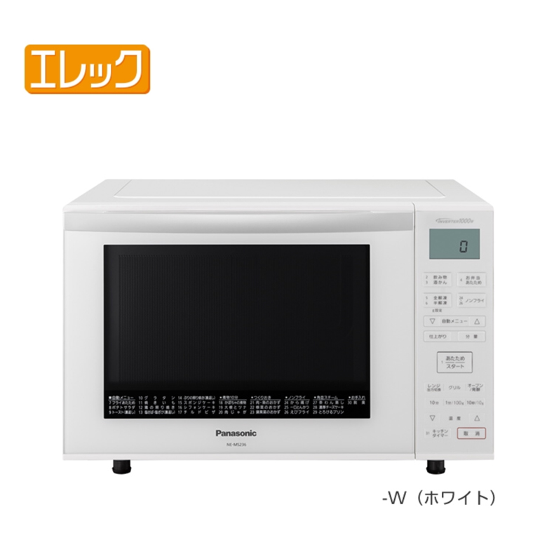 オーブンレンジ パナソニック Panasonic NE-MS236 ホワイト エレック 23L たて開き グリル機能 解凍 自動電源オフ機能 オーブン皿 自動お手入れコース