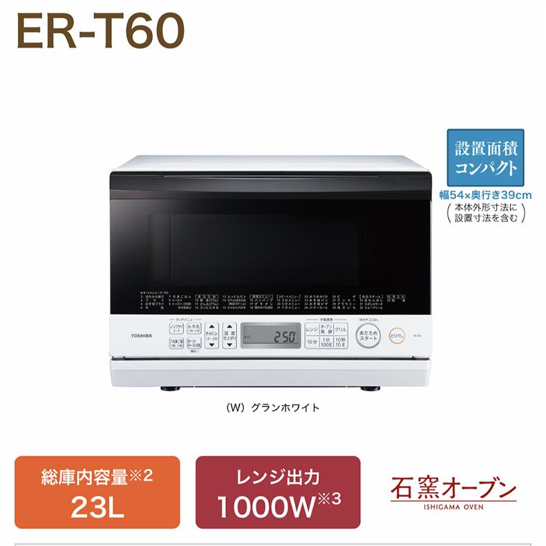 角皿式スチームオーブンレンジ 東芝 TOSHIBA ER-T60 石窯オーブン 23L ノンフライ調理 ヘルシー ワイド&フラット庫内 ホワイト