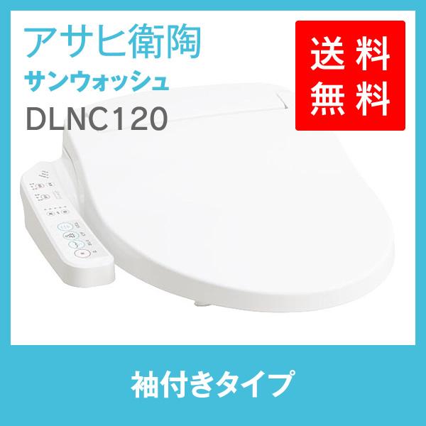 アサヒ 温水洗浄便座サンウォッシュDLNC120(基本機能付)洗浄便座