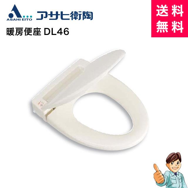 アサヒ暖房便座DL46電子制御タイプ+ソフト閉止節電機能付トイレ用品/暖房機能/便座(O型タイプ)