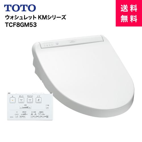 TOTO/ウォシュレット/KMシリーズTCF8GM53