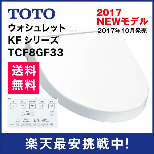 TOTO/ウォシュレット/KFシリーズTCF8GF33