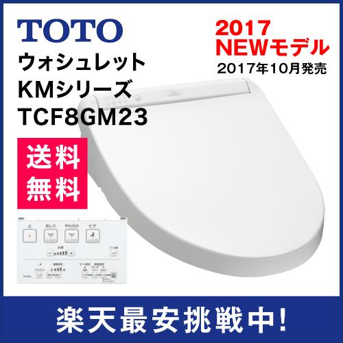 TOTO/ウォシュレット/KMシリーズTCF8GM23