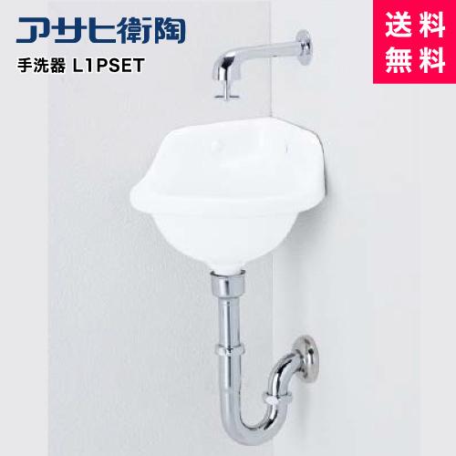 アサヒ衛陶/手洗器/幅235mmタイプ/L1PSET