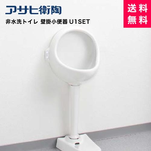 アサヒ衛陶/非水洗トイレ/小便器/腰壁小便器/U1SET
