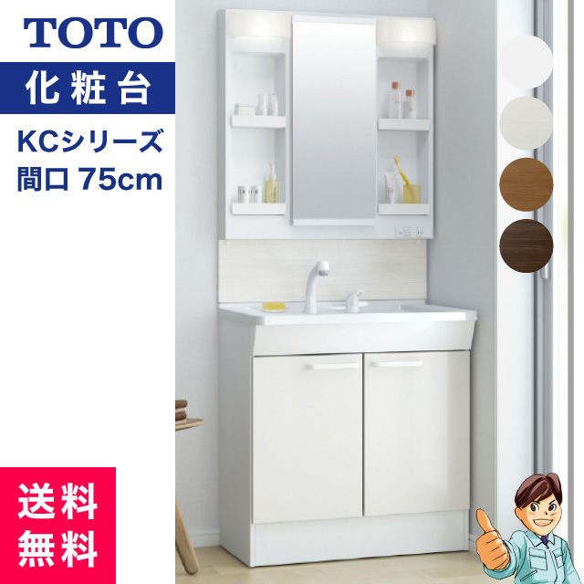 TOTO 洗面化粧台/KCシリーズ/ W7502枚扉タイプ+一面鏡(鏡裏収納つき)/LDCL075BAGEN1(カラー)+/LMSCL075B4GDC1(カラー)